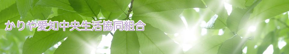 かりや愛知中央生活協同組合