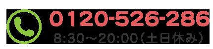 0120-526-286|8:30〜20:00(土日休み)